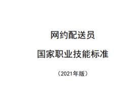 外卖员网约配送员国家职业技能标准(征求意见稿)
